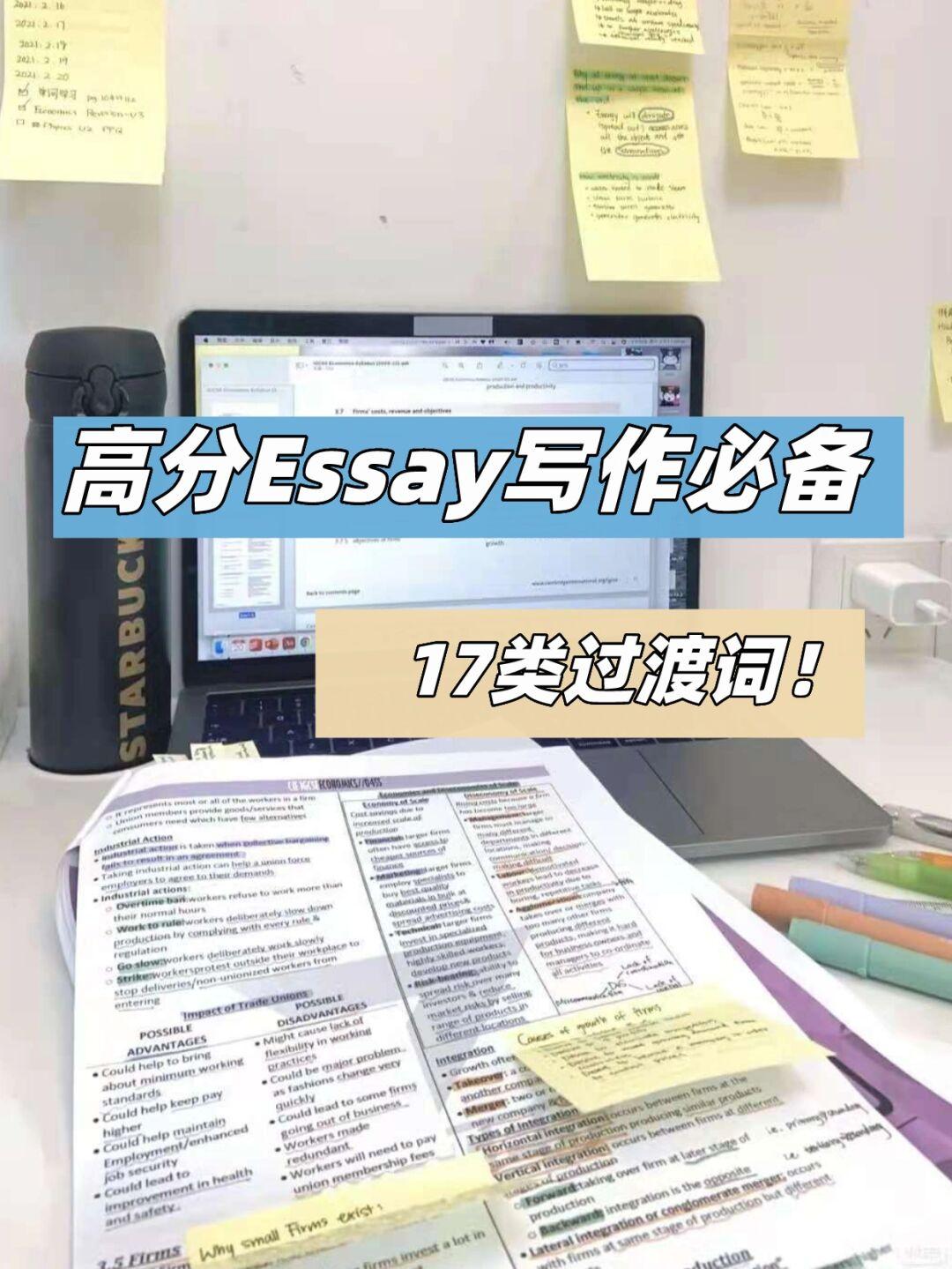 college essay代写 -高分essay写作必备 – 17类过渡词