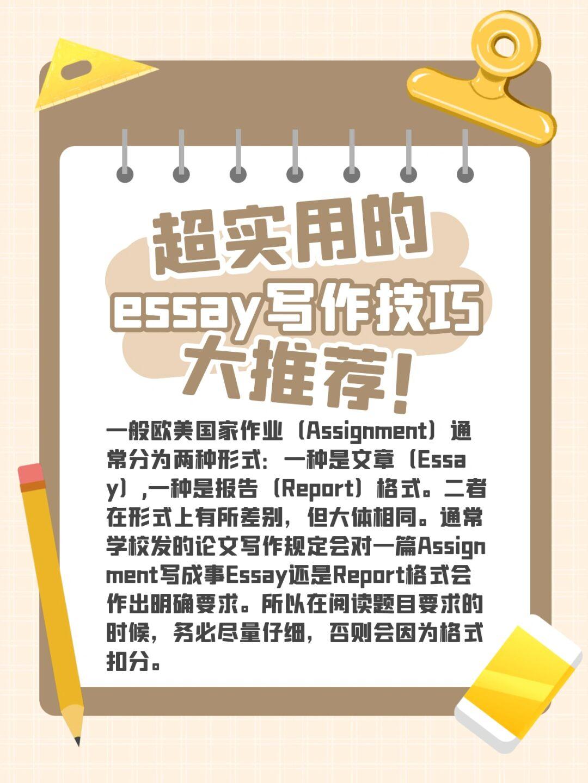 加拿大留学essay代写 – 超实用essay写作技巧 – 专业essay代写