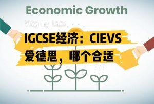 留学essay代写 – IGCSE经济、CIEVS爱德思哪个更合适 – 毕业论文辅导